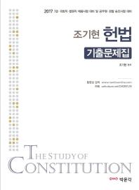 조기현 헌법 기출문제집(2017)