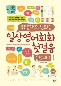 10년해도 안되는 일상영어회화 첫걸음 끝장내기. 1