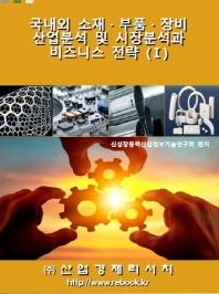 국내외 소재·부품·장비 산업분석 및 시장분석과 비즈니스 전략. 1