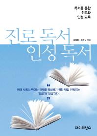 진로 독서 인성 독서