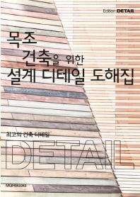 최고의 건축 디테일: 목조 건축을 위한 설계 디테일 도해집