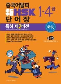 중국어탈피 신 HSK 단어장 1-4급: 특허 제2버전