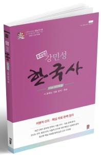 공무원 강민성 한국사 파이널 완전 무결
