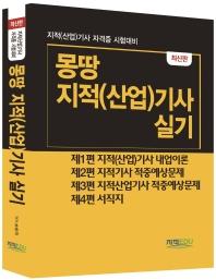 몽땅 지적(산업)기사 실기