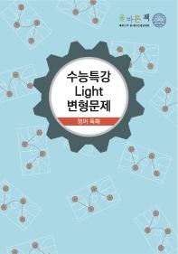 올바른책 고등 영어 독해 수능특강 Light 변형문제(2020)(2021 수능대비)