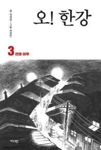 오! 한강. 3: 전쟁 이후