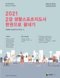2급 생활스포츠지도사 한권으로 끝내기(2021)