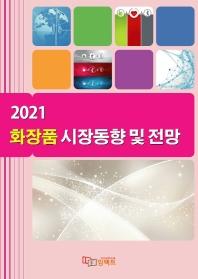 화장품 시장동향 및 전망(2021)