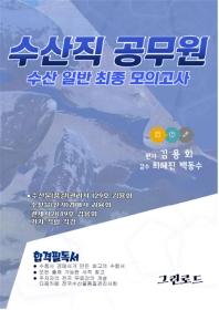 수산직 공무원 수산일반 최종 모의고사(2021)