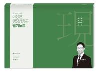 이상현 행정법총론 필기노트(2021)