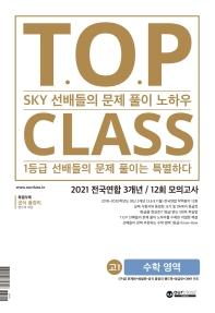 티오피 클래스 T.O.P CLASS 고1 수학영역 전국연합 3개년 12회 모의고사(2021)