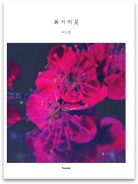 화가의 꽃(이규경 편)