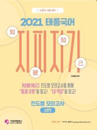 태종국어 지피지기 진도별 모의고사(소방직)(2021)
