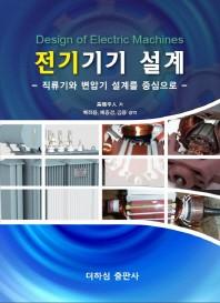 전기기기 설계