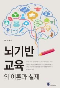 뇌기반 교육의 이론과 실제