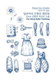 Easy to Make 이야기가 있는 달보라의 인형옷 패턴북
