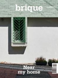브리크(Brique) Vol. 3(2020년 봄호)