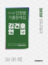 김건호 헌법 최신 1년 단원별 기출문제집(2020)