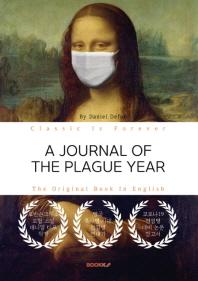 A JOURNAL OF THE PLAGUE YEAR - 흑사병(黑死病) 연대기 논문집 (영문원서)