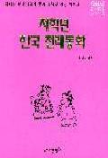 저학년 한국전래동화