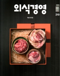 외식경영(2021년 7월호)