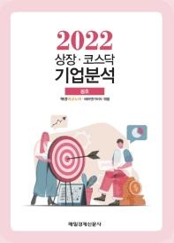 상장 코스닥 기업분석(2021년 봄호)