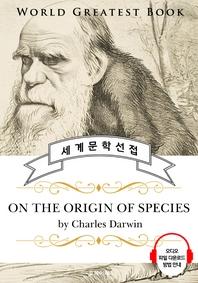 종의 기원 (On the Origin of Species) - 고품격 시청각 영문판