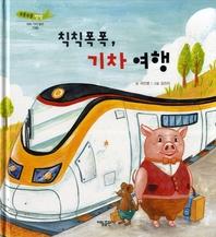 칙칙폭폭, 기차 여행_부릉부릉 쌩쌩 01