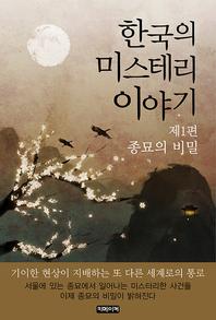 한국의 미스테리 이야기 제1편 종묘의 비밀