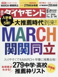 주간다이아몬드 週刊ダイヤモンド 2020.03.14