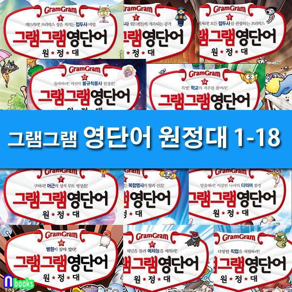 사회평론/그램그램 영단어 원정대 1-18 세트(전18권)/초등영어 학습만화
