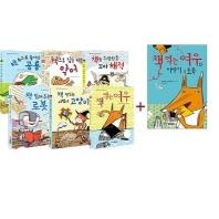 책 먹는 시리즈 (전6권) + 책먹는 여우와 이야기 도둑 (총7권)