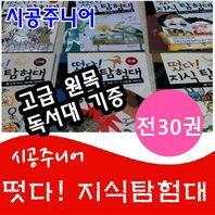 [시공주니어]떳다!지식탐험대 /전30권/최신간정품도서/고급원목독서대 기증