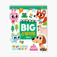 BIG 스케치북: 그림찾기