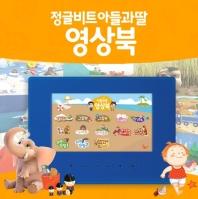 정글비트 아들과 딸 영상북