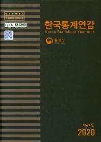 한국통계연감(2020)