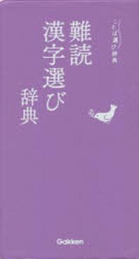 難讀漢字選び辭典