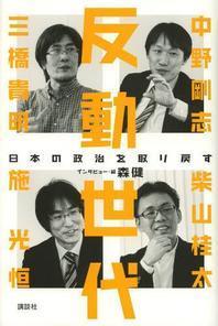 反動世代 日本の政治を取り戾す
