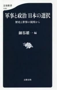 軍事と政治日本の選擇 歷史と世界の視座から