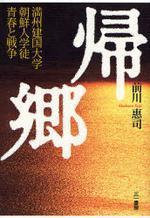 歸鄕 滿州建國大學朝鮮人學徒靑春と戰爭
