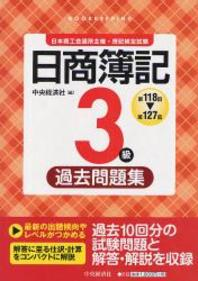 日商簿記3級過去問題集 第118回~第127回