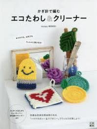 かぎ針で編むエコたわし&クリ-ナ-