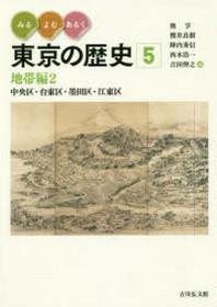 みる.よむ.あるく東京の歷史 5