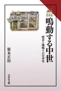 鳴動する中世 怪音と地鳴りの日本史