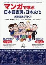 マンガで學ぶ日本語表現と日本文化 多邊田家が行く!!