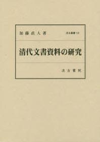 淸代文書資料の硏究