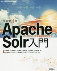 APACHE SOLR入門 オ-プンソ-ス全文檢索エンジン