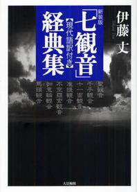 「七觀音」經典集 現代語譯付き 新裝版