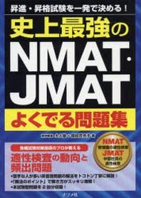 史上最强のNMAT.JMATよくでる問題集 昇進.昇格試驗を一發で決める!