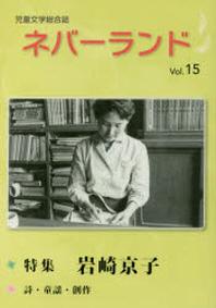 ネバ-ランド 兒童文學總合誌 VOL.15